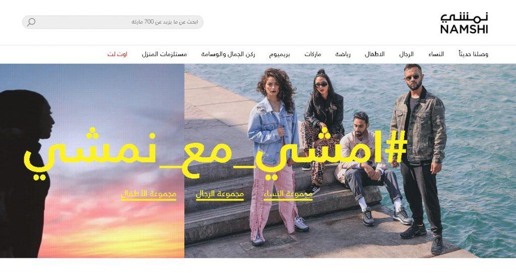 f0749352ff630 نمشي هذا المتجر العربي الموجه الى دول مجلس التعاون الخليجي يتميز نمشي  بتوفير كم هائل من الفساتين