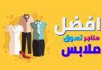 افضل 10 متاجر تسوق اون لاين ملابس بالسعودية والامارات