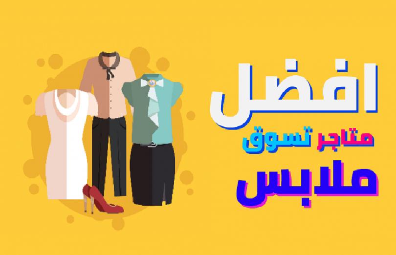 3f465b188b802 افضل 10 مواقع تسوق وبيع ملابس بالسعودية والامارات