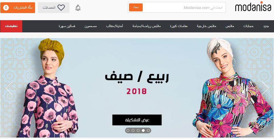 موقع تسوق تركي لملابس المحجبات باللغة العربيه والدفععندالاستلام modanisa