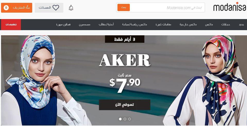 موقع تسوق تركي لملابس المحجبات باللغة-العربيه والدفع-عند الاستلام modanisa