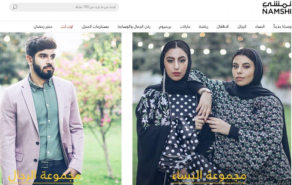 موقع نمشي ملابس - افضل موقع تسوق ملابس-في السعوديه والامارات وعمان والكويت والبحرين