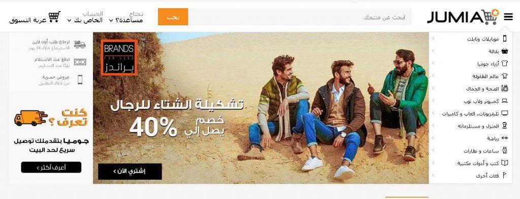 Jumia - شراء ملابس في مصر