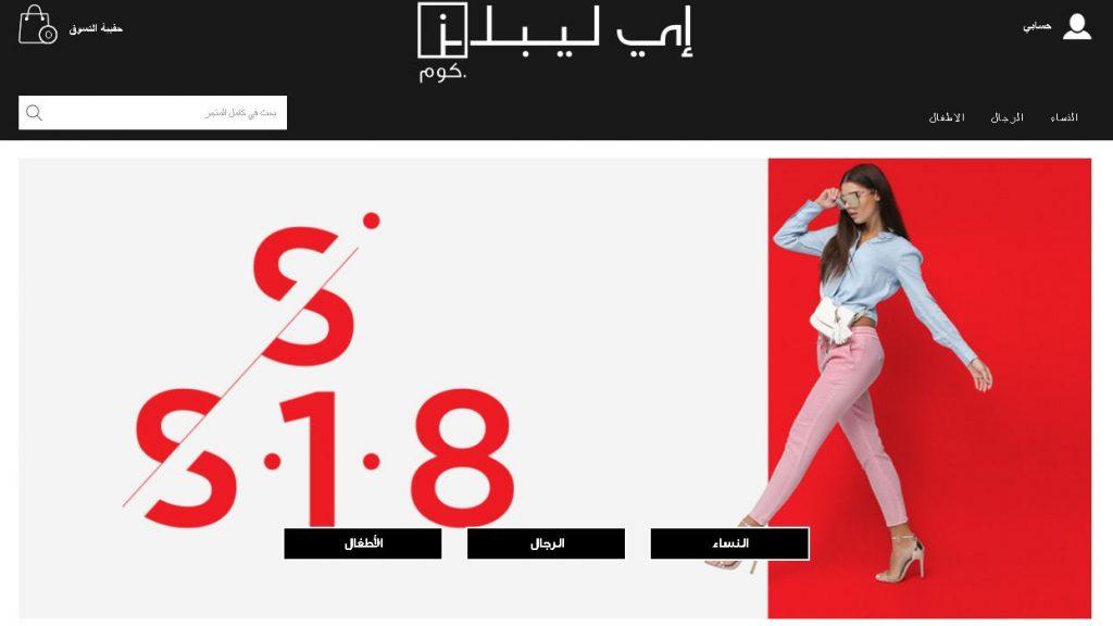 افضل موقع تسوق ملابس في العراق